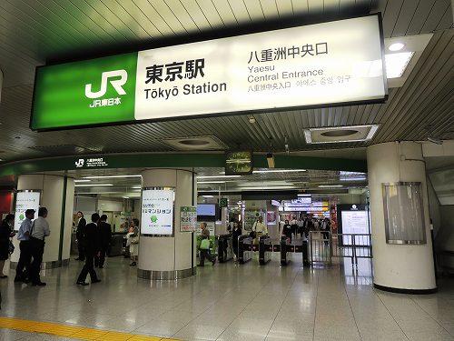 八重洲中央口・改札 : 東京駅の...